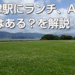 イナズマロックフェス会場の最寄り駅「JR草津駅」にはランチ、ATMはある?