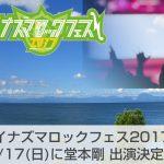 イナズマロックフェス 9/17(日)に堂本剛出演決定!