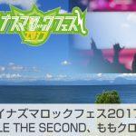 イナズマロックフェス ももクロ、EXILE THE SECOND出演決定!