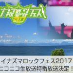 イナズマロックフェス×ニコニコ生放送の特番が決定!