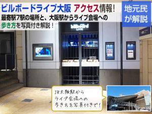 ビルボードライブ大阪アクセス情報 最寄り駅7駅の場所と、JR大阪駅からの歩き方を写真付きで紹介