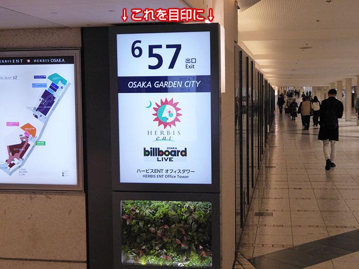 JR大阪駅からビルボードライブ大阪への行き方手順09