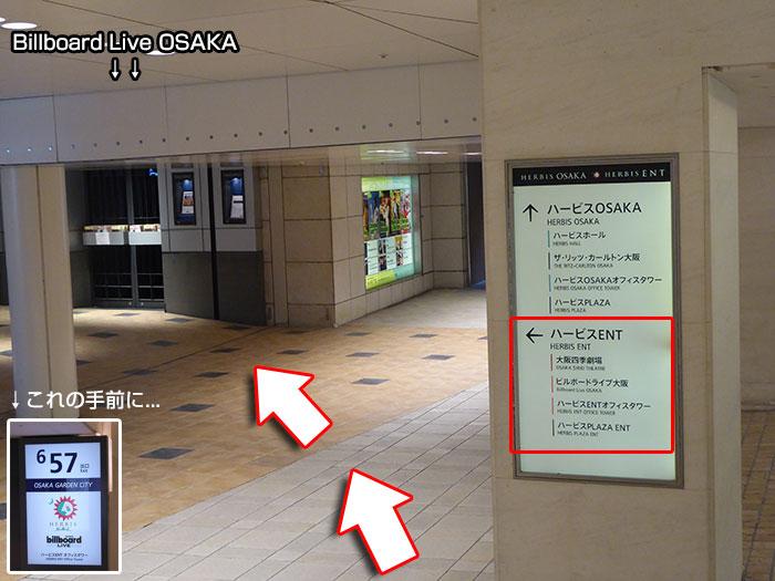 JR大阪駅からビルボードライブ大阪への行き方手順10