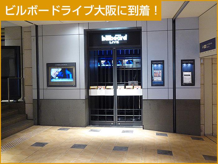 ビルボードライブ大阪に到着