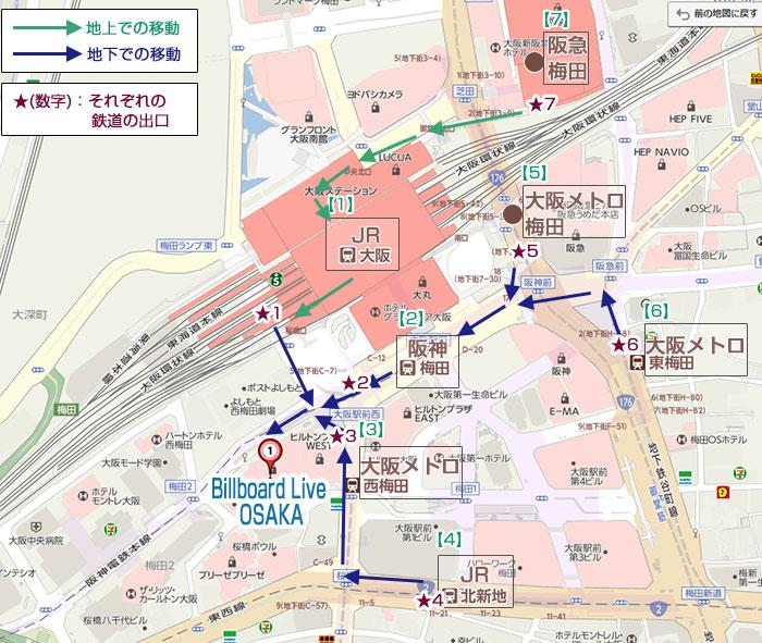 ビルボードライブ大阪への最寄り駅7駅からの移動ルート