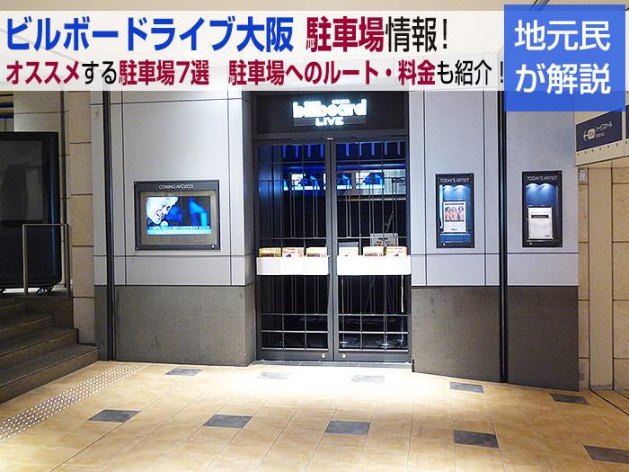 ビルボードライブ大阪 駐車場情報!駐車場へのルート・料金も紹介!