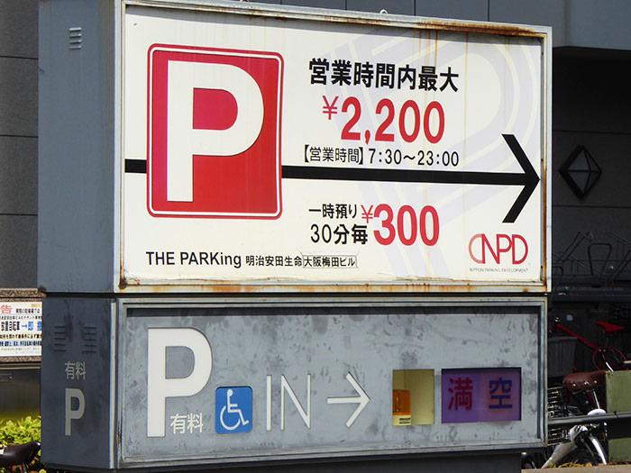 THE PARKing 明治安田生命大阪梅田ビルの駐車料金