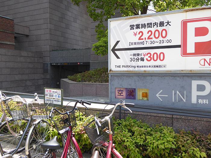 >THE PARKing 明治安田生命大阪梅田ビルの入口