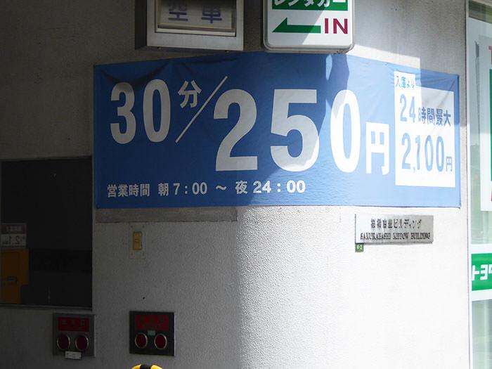 吉豊第2パーキングの駐車料金
