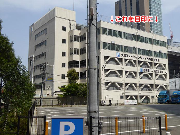 大阪ステーションシティ西梅田駐車場の外観