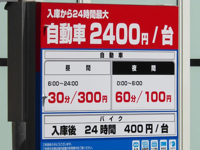 大阪ステーションシティ西梅田駐車場の駐車料金