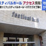 JR大阪駅からフェスティバルホールへのアクセス 写真を使って丁寧に解説