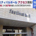 フェスティバルホールへのアクセス情報 「新大阪駅」から地下鉄を利用する場合