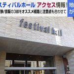 フェスティバルホールアクセス情報 JR・地下鉄・京阪をオススメ経路・注意点も合わせてご紹介