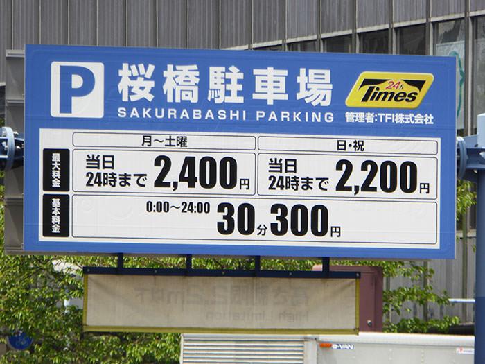 桜橋駐車場の駐車料金