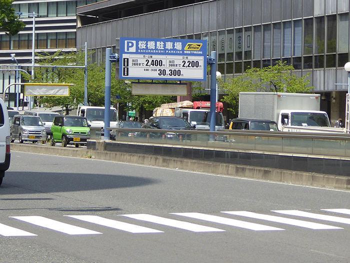 桜橋駐車場の入り口