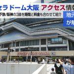 京セラドーム大阪アクセス情報 JR・地下鉄・阪神を時間・料金も合わせてご紹介