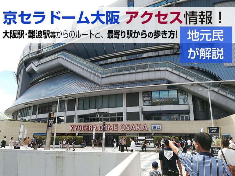 京セラドームアクセス情報 大阪・難波からのオススメルートと、駅からの歩き方を紹介
