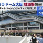 京セラドーム大阪 駐車場の料金や混雑度は? イオン、ビバホーム、タイムズを比較!