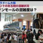 京セラドーム大阪 イベントがある時の混雑度は イオンモールの混雑はどれくらい?