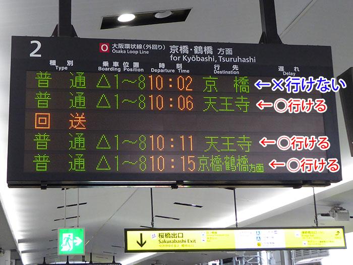 大阪城ホール方面の大阪駅の行き先案内
