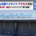 Zepp大阪ベイサイド アクセス情報 大阪・新大阪・難波からのオススメ経路・注意点も合わせてご紹介