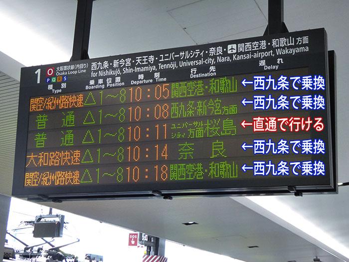 大阪駅:桜島方面への行き先案内