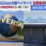 USJ、Zepp大阪ベイサイド 格安駐車場がない!?地元民オススメ駐車場 料金や混雑度も紹介