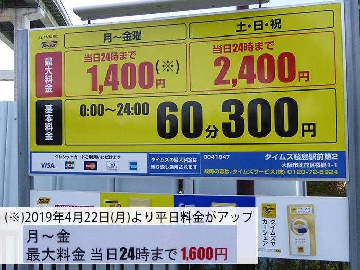 タイムズ桜島駅前第2の駐車料金