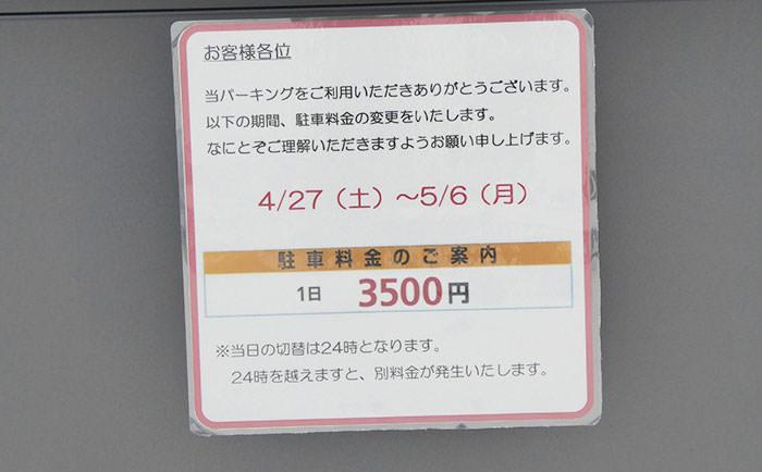 ゴールデンウィーク中の桜島第4駐車場の料金