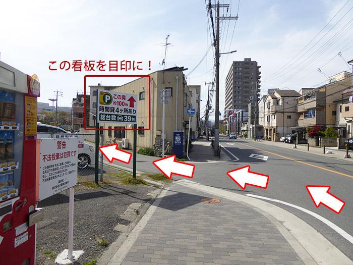 三井のリパーク安治川口駅北への目印