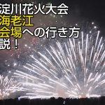 なにわ淀川花火大会「野田・海老江」からの「梅田会場」への行き方を地元民が詳しく解説!