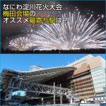 なにわ淀川花火大会「梅田会場」の最寄り駅は?オススメの最寄り駅は?