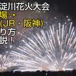 なにわ淀川花火大会「梅田会場」から「福島駅」への帰り方を地元民が詳しく解説!