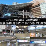 これで迷わない!「JR大阪駅」から「阪急・阪神・地下鉄・ヨドバシカメラ・駅ビル・北新地」への行き方