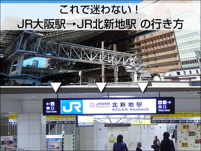 これで迷わない!「JR大阪駅」から「JR北新地駅」への行き方