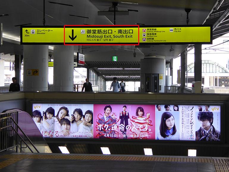 大阪 駅 御堂筋 口