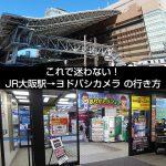 これで迷わない!「JR大阪駅」から「ヨドバシカメラ」への行き方
