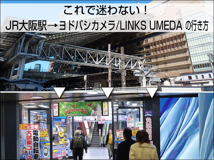 これで迷わない!「JR大阪駅」から「ヨドバシカメラ・LINKS UMEDA」への行き方