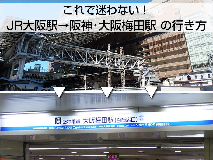 これで迷わない!「JR大阪駅」から「阪神・大阪梅田駅」への行き方
