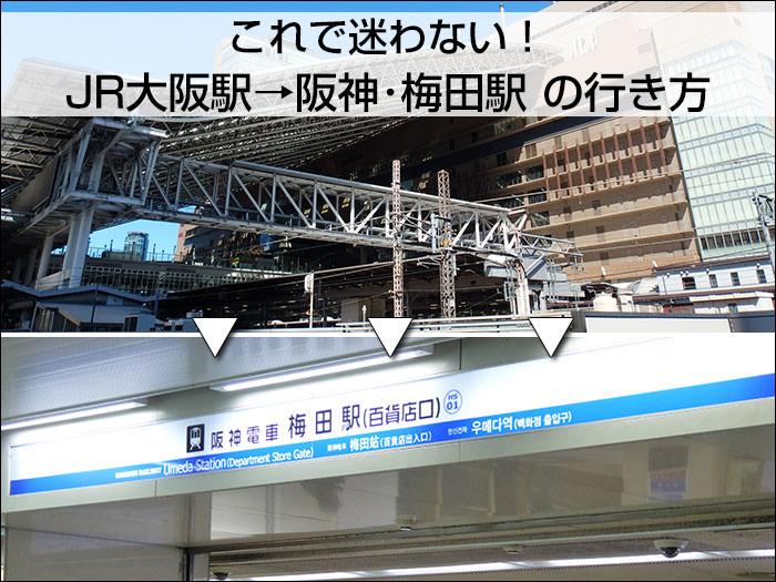 これで迷わない!「JR大阪駅」から「阪神・梅田駅」への行き方