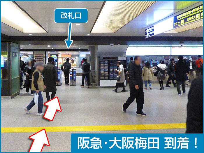 阪急・大阪梅田駅・2階改札口