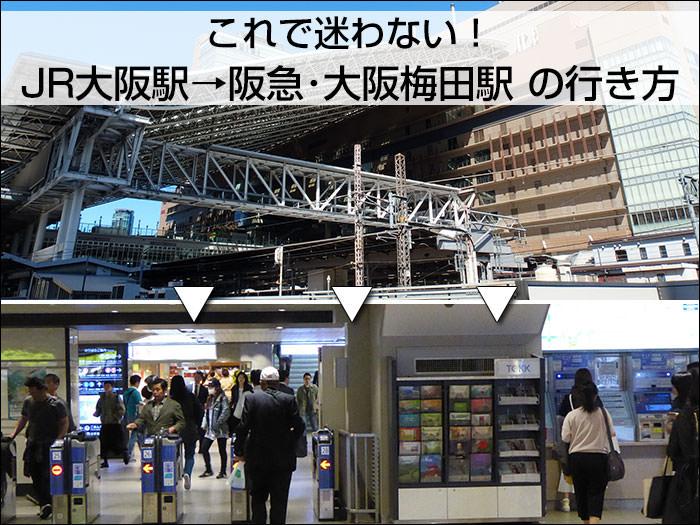 これで迷わない!「JR大阪駅」から「阪急・大阪梅田駅」への行き方