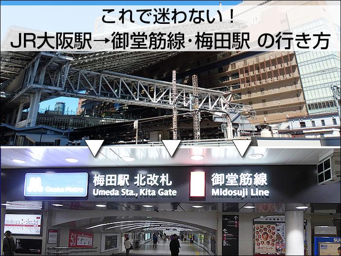 これで迷わない!「JR大阪駅」から「地下鉄御堂筋線・梅田駅」への行き方