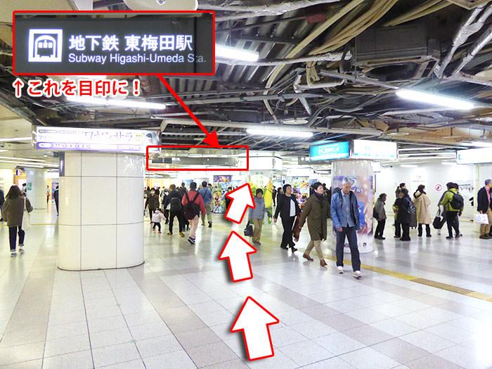 東梅田駅への行き方の手順10