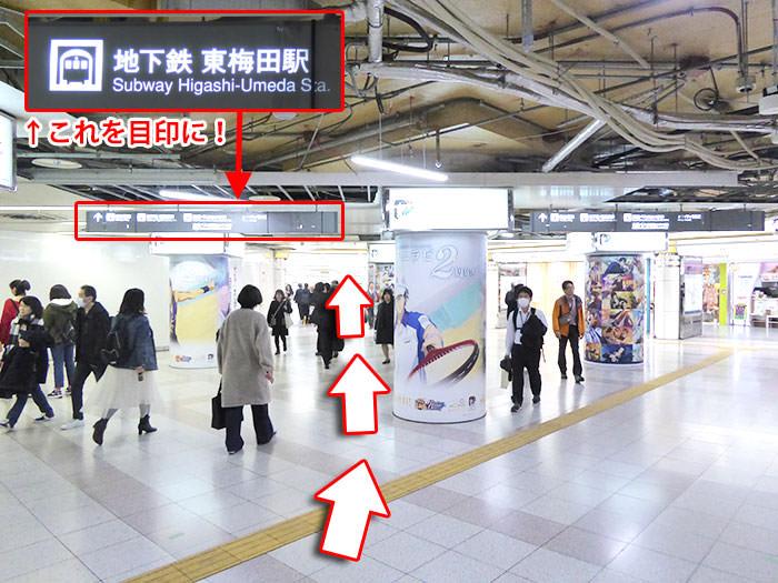 東梅田駅への行き方の手順11