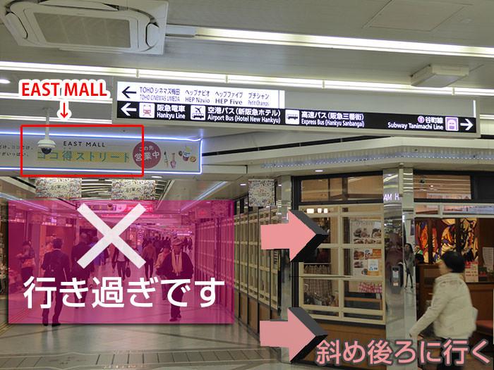 東梅田駅への行き方の手順13