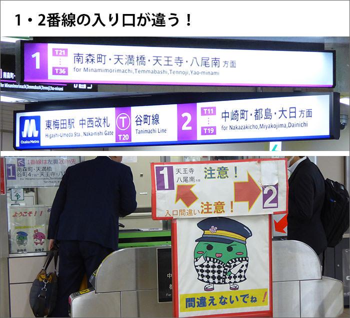 東梅田駅への行き方の手順16