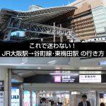 これで迷わない!「JR大阪駅」から「地下鉄谷町線・東梅田駅」への行き方