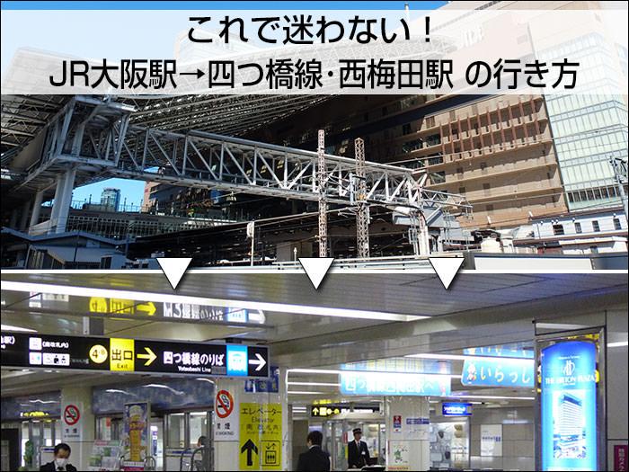 これで迷わない! JR大阪駅→四つ橋線・西梅田駅 の行き方